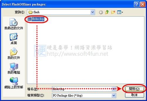 [禁斷密技] 把線上 Flash 遊戲統統變「單機版」,不用上網也可以玩 3466808237_89c5c027e6