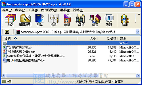 Google 文件批次上傳 / 打包下載 4049996861_90ae922013