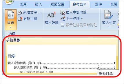 寫論文、做報告必備的16個 WORD 技巧 3203773110_c91af593b6