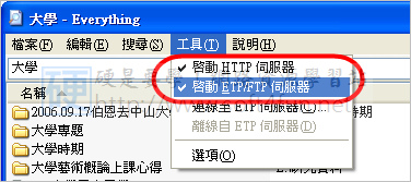 「Everything」極速搜尋+FTP檔案伺服器,快速找檔分享的最佳解決方案 [update] 3330209638_3fd3300c85