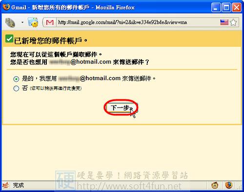[郵件相關] 以 Gmail 收取 Hotmail、Yahoo!… 等外部信件 3497069470_fd80699538
