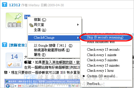 [瀏覽相關] 網頁更新警報器,一有更新馬上通知 3488029668_d5295f9861