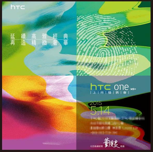 指紋辨識回來了!大螢幕 HTC One M9+ 將於14日發表 htc