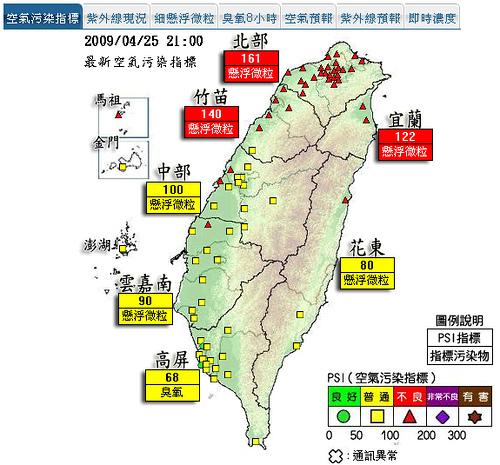 沙塵暴空氣品質查詢及監測網站 3472890901_dae79f58be