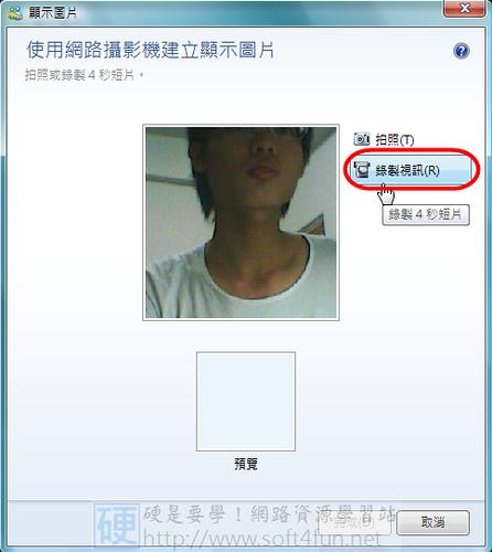 [即時通訊] 用 Webcam 錄下經典的4秒鐘設為你的 MSN 顯示圖片 3502045316_b17cc0f9d0