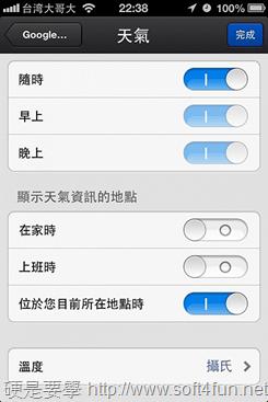 Google Now 結合 Google Search 正式登上 iOS google-now-for-ios--4