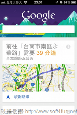 Google Now 結合 Google Search 正式登上 iOS google-now-for-ios--6
