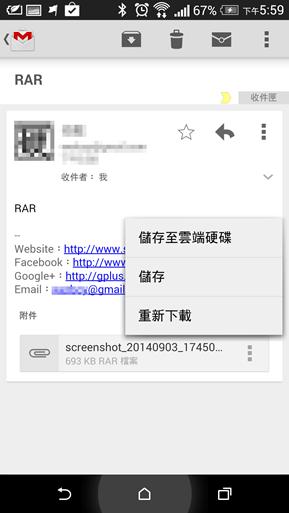 RAR For Android 讓手機也能解開 RAR 壓縮檔 2014-09-03-09.59.31