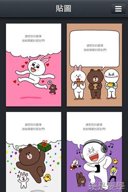 LINE 推出表情圖卡App「LINE Card」,比表情符號更傳神!(Android/iOS) IMG_1028