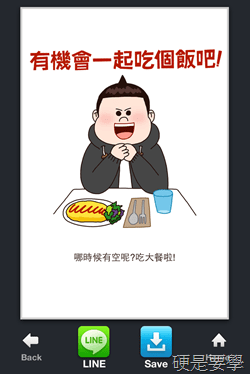 LINE 推出表情圖卡App「LINE Card」,比表情符號更傳神!(Android/iOS) IMG_1032