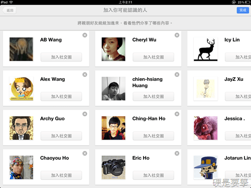 Google+ for iOS 推出 iPad 版本及支援活動、Hangouts 視訊聚會功能 Google-plus-for-ios-3