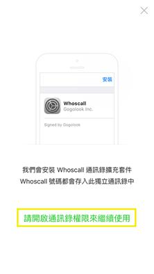 Whoscall iOS 版進化!閃電辨識包幫你迅速辨識來電身分 2