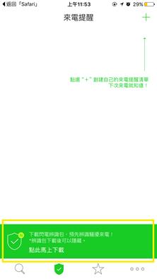 Whoscall iOS 版進化!閃電辨識包幫你迅速辨識來電身分 4