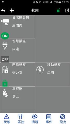 [評測] SecuFirst SHC-GA11 智能家居監控組合包:免花大錢也能擁有智慧宅的解決方案 Screenshot_2015-09-22-12-33-17_3