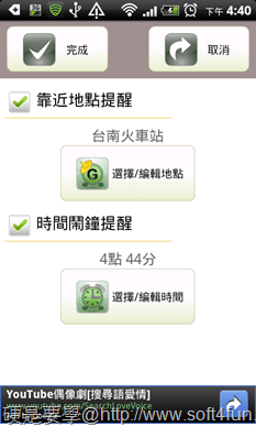 [Android] 推薦4款 GPS 應用工具(景點打卡、到站通知、運動里程計算、附近ATM查詢) gps-018_thumb