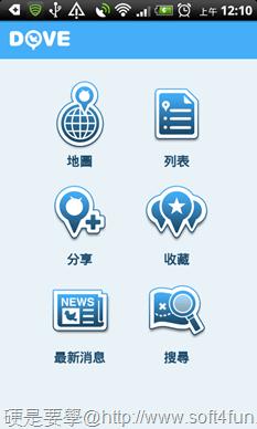[Android] 推薦 4 款旅遊必備 APP(遊樂地圖、拍照景點、行動導遊、景點評價) dove-022_thumb