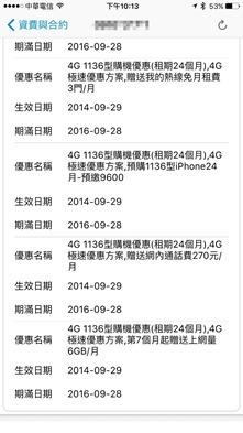 中華電信 手機 合約到期 查詢