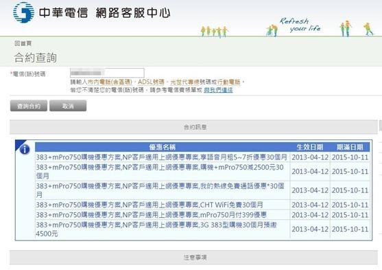 查詢中華電信手機門號合約到期時間(續約/攜碼必備) 12076457_10153044226431044_201321322_o
