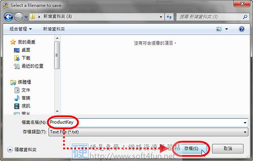 微軟產品專用的序號檢視器 4345971786_41155b233e