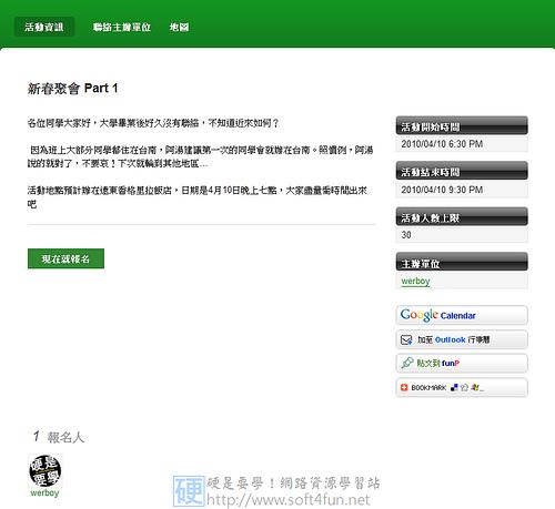 揪團Online!線上辦活動、做報名表、畫地圖、架官網,一次幫你搞到好 4425083100_271c028ca1