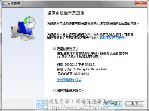批次移除所有不需要的軟體 4365424318_cfa8e2829a