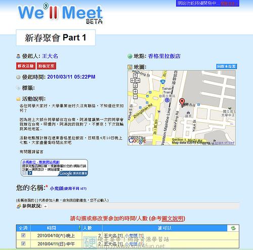揪團Online!線上辦活動、做報名表、畫地圖、架官網,一次幫你搞到好 4424316881_ba0416879e