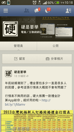 Screenshot_2013-12-03-22-18-32