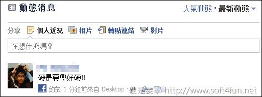 Facebook Desktop 把臉書搬上桌面 Facebok