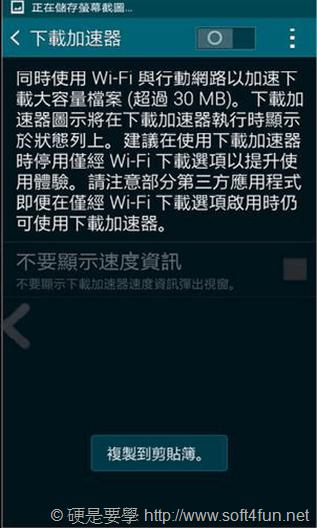 趕快開啟 Galaxy S5 內建「下載加速器」,雙頻上網速度加倍! image_3