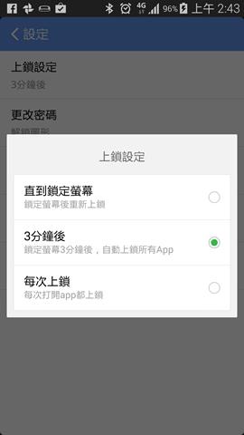 想偷看手機? 門都沒有! CM Security 推出 App Lock 安全鎖,個人隱私好安心 Screenshot_2014-09-26-02-43-13