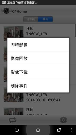 康博 TN95W 超廣角夜視網路攝影機,迷你輕巧好安裝! 2014-08-16-09.04.07
