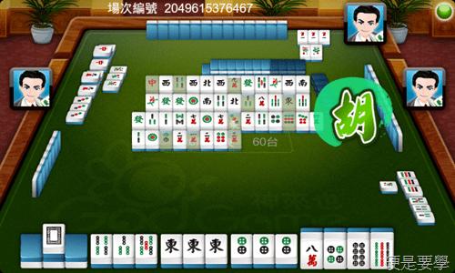 神來也麻將:10秒湊桌、打牌不需等待的免費麻將遊戲 (Android/iOS) -4