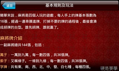 神來也麻將:10秒湊桌、打牌不需等待的免費麻將遊戲 (Android/iOS) 18850502cdf2
