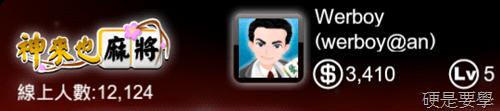 神來也麻將:10秒湊桌、打牌不需等待的免費麻將遊戲 (Android/iOS) 9f799aac3b88