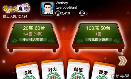 神來也麻將:10秒湊桌、打牌不需等待的免費麻將遊戲 (Android/iOS) e5287eea373a