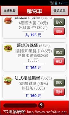 [Android] 免出門,3 個 App 讓你三餐吃香喝辣通通搞定! MOS_2