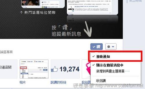 facebook 接收通知新功能,粉絲專頁更新直接推播至手機 facebook