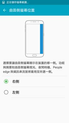 Samsung Galaxy S6 edge 評測,讓人為之改觀的大進化! clip_image008
