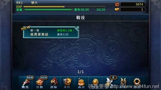 《光之三國》結合三國題材、無雙動作及卡牌養成系統國產遊戲強勢登場 clip_image046