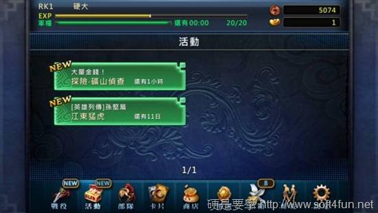《光之三國》結合三國題材、無雙動作及卡牌養成系統國產遊戲強勢登場 clip_image048
