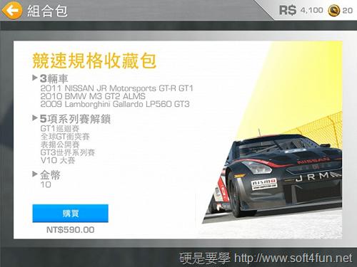 賽車經典大作 Real Racing 3 正式在 iOS 和 Android 免費上架 real-racing-3-15