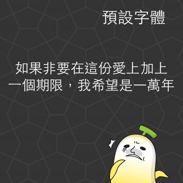 華康威 font - 香蕉相機支援十三種線上中文字型的秘密武器 clip_image001
