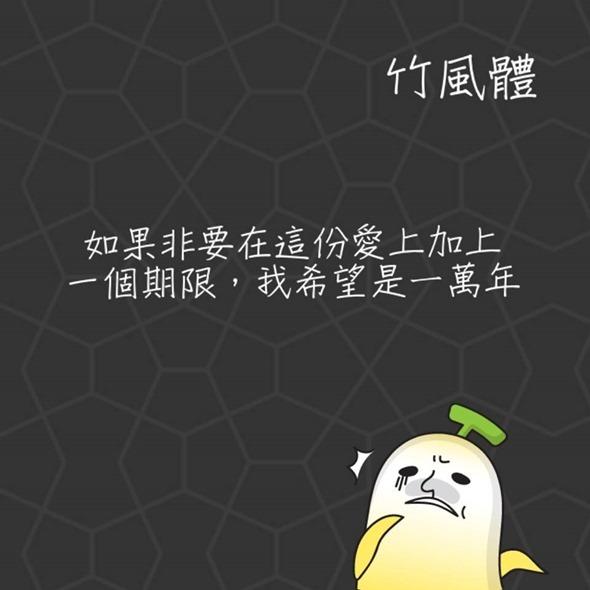 華康威 font - 香蕉相機支援十三種線上中文字型的秘密武器 clip_image003