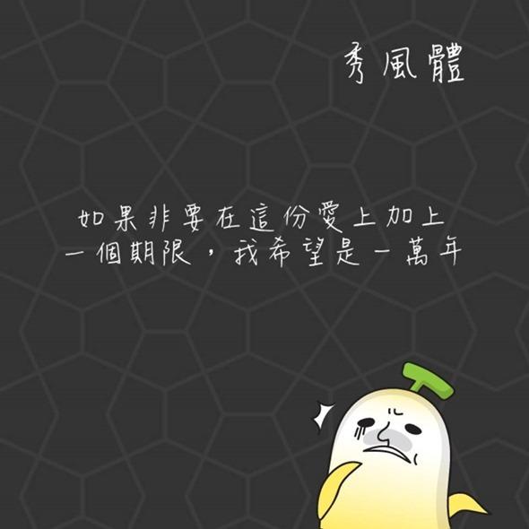 華康威 font - 香蕉相機支援十三種線上中文字型的秘密武器 clip_image006