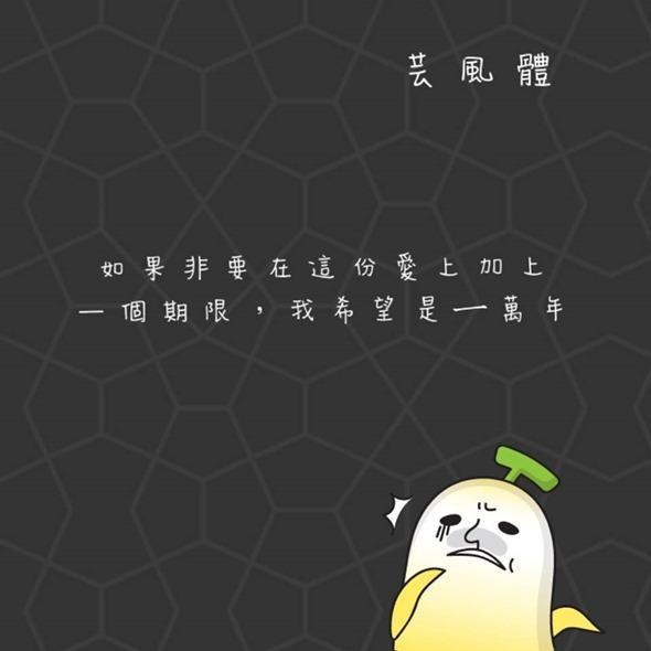華康威 font - 香蕉相機支援十三種線上中文字型的秘密武器 clip_image007
