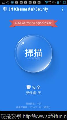[推薦] CM Security 一鍵檢測手機惡意程式 (Android) 2014-01-17-01.52.03