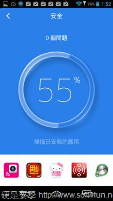 [推薦] CM Security 一鍵檢測手機惡意程式 (Android) 2014-01-17-01.52.16