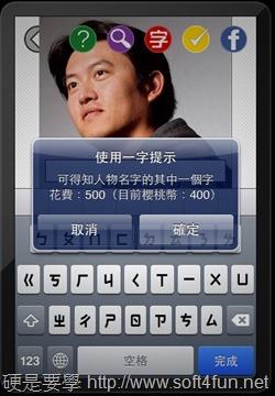 「猜星達人」挑戰你對追星人物的敏銳度 (iOS) 452269138941
