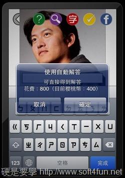 「猜星達人」挑戰你對追星人物的敏銳度 (iOS) 5