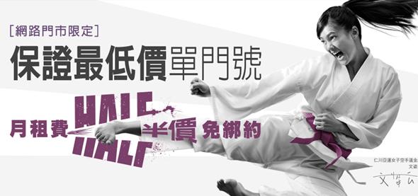 台灣之星推出網路門市,創新「保證最低價單門號專案」月租減半免綁約 [捷運科技報] image